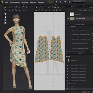 Компьютерное моделирование платья